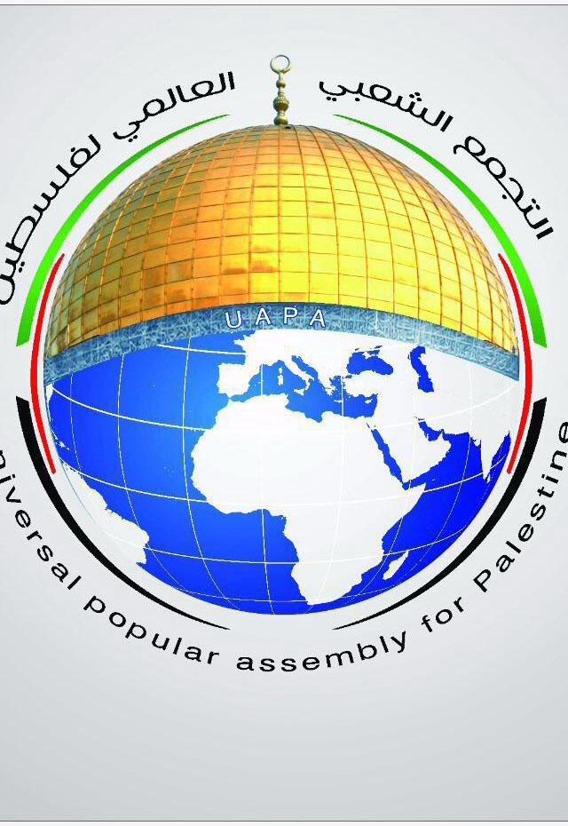 التجمع الشعبي العالمي لفلسطين