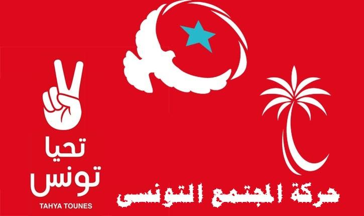 حركة المجتمع التونسى