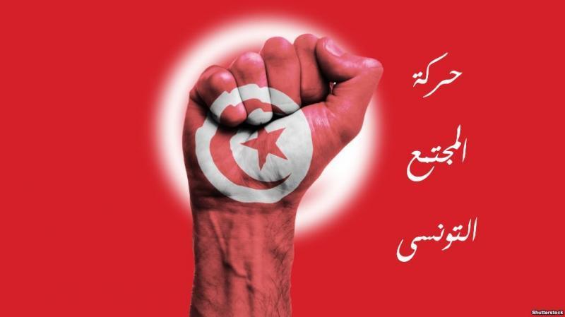 حماة حركة المجتمع التونسى